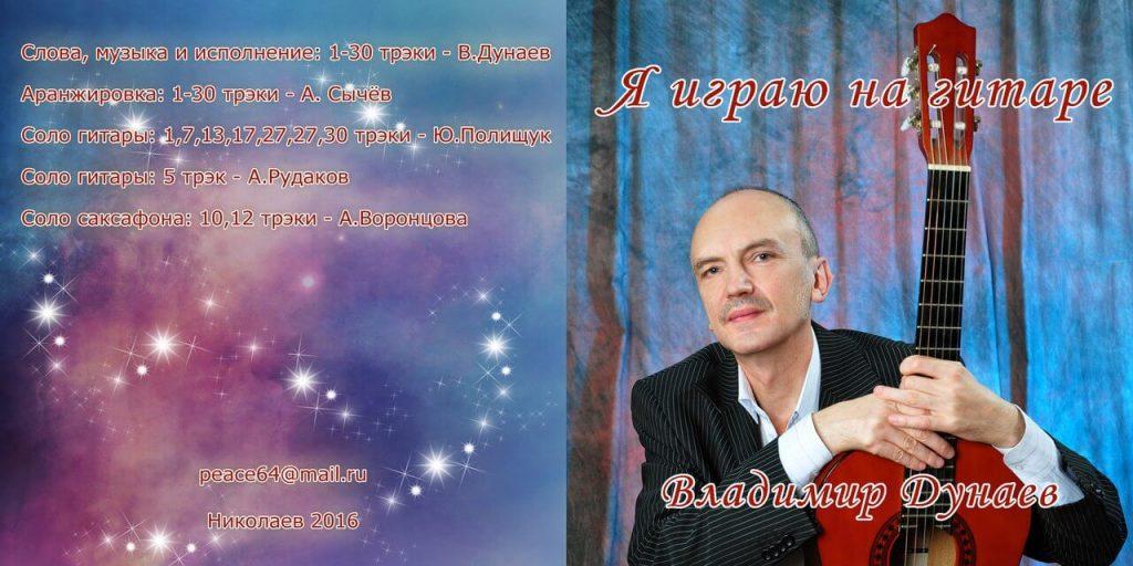 licevaja-disk-dunaev-dlja-sajta